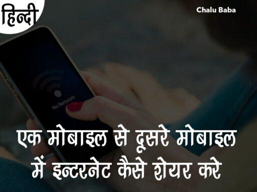 Mobile Internet Share Kaise Kare | Internet Trick Share