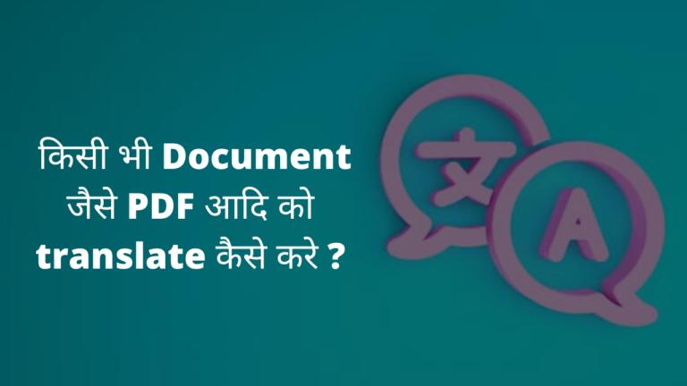 (pdf translate) किसी भी Document जैसे PDF आदि को translate कैसे करे ?