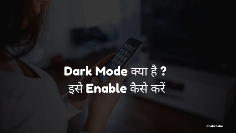 Dark Mode क्या है? इसे Enable कैसे करें