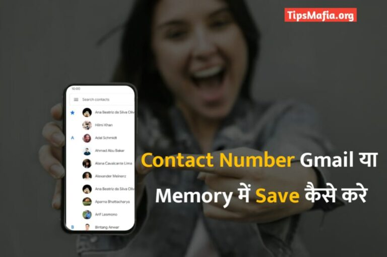 Gmail Aur Memory Card Me Contact Number Save kaise kare