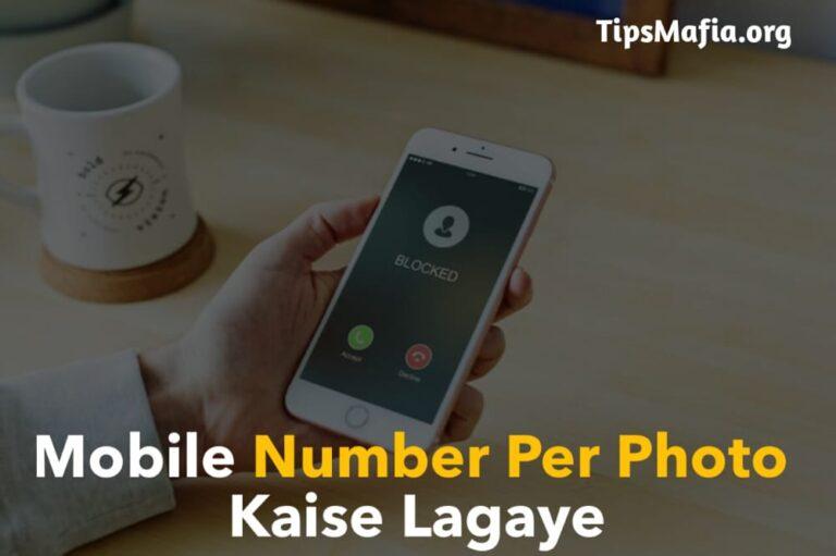 Mobile Ke Phone Number Par Photo Kaise Lagaye