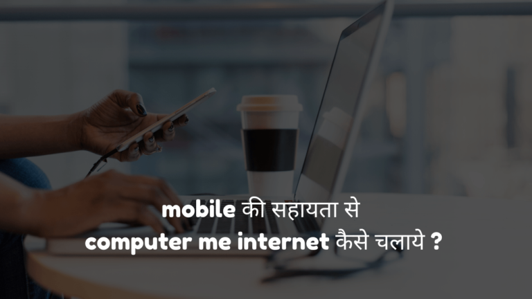(Top 2 Method) Mobile Se Computer Me Internet Kaise Chalaye