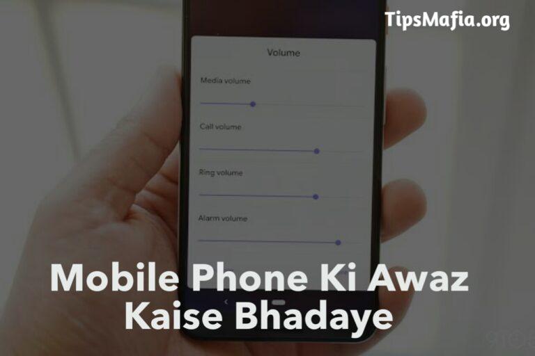 Mobile Phone Ki Awaz Kaise Bhadaye