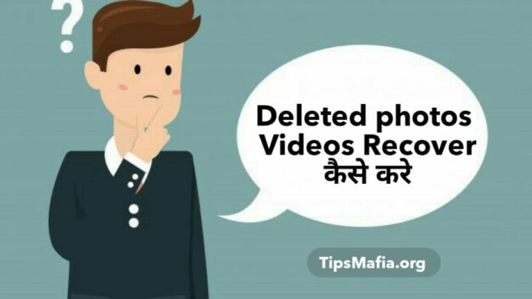 Deleted Photos Videos Recover Kaise Kare