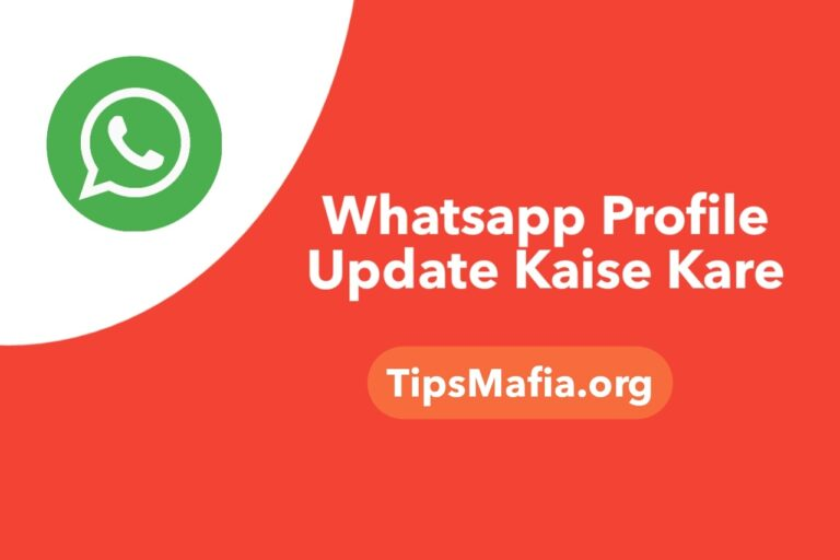 Whatsapp Profile Update कैसे करे ?