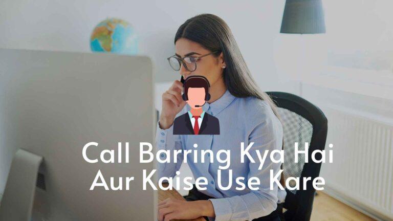 Call Barring Kya Hai Aur Kaise Use Kare