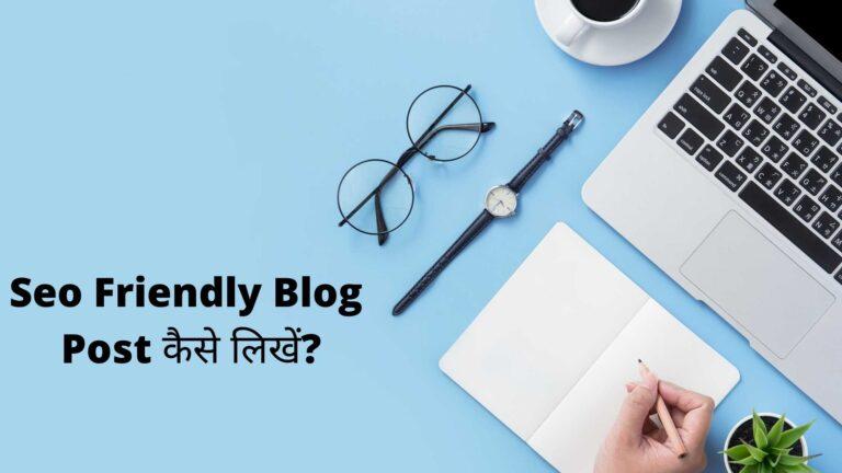 Seo Friendly Blog Post कैसे लिखें?