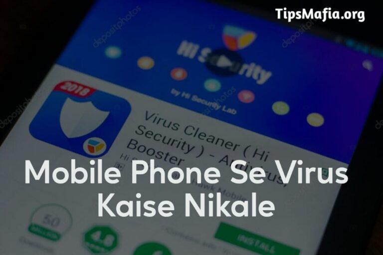 Android Mobile Virus Remove कैसे करे ?