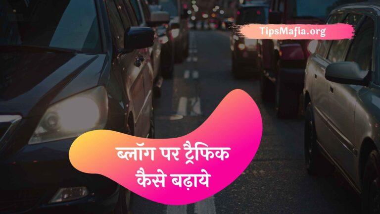 Blog Par Traffic Kaise Bhadaye In Hindi