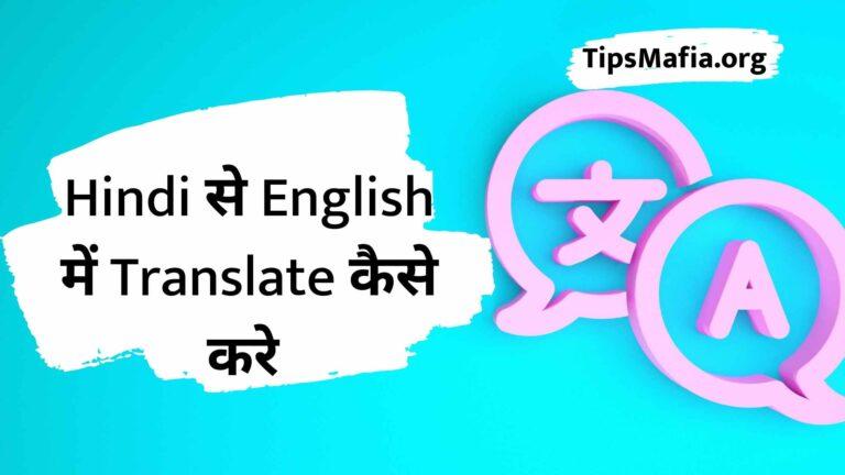 Hindi To English Translate  Kaise Kare | Translation App
