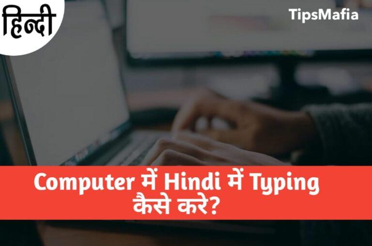 Pc or Computer Hindi Typing kaise kare