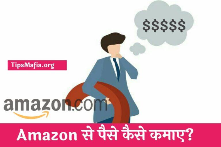 Amazon से पैसे कैसे कमाए? Best 5 Method