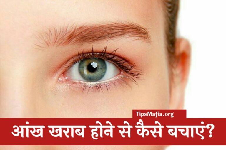 आँखों को खराब होने से कैसे बचाये? Best Tips