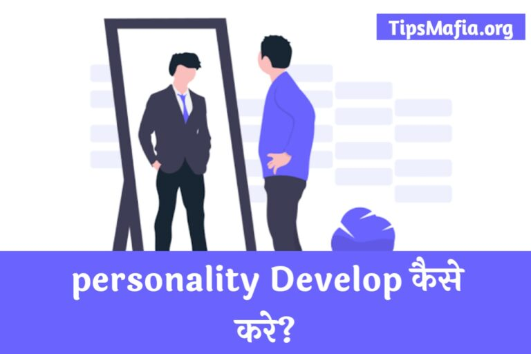 अपनी Personality Develop कैसे करे? Best 5 Tips