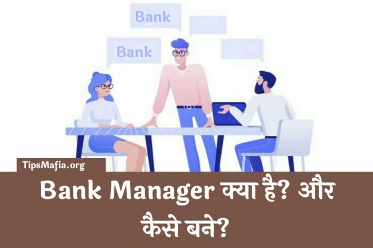 Bank Manager क्या है और bank में manager कैसे बनते है