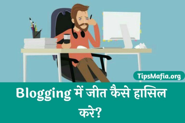 Blogging में जीत कैसे हासिल करे ? best 5 Success Tips in Blogging