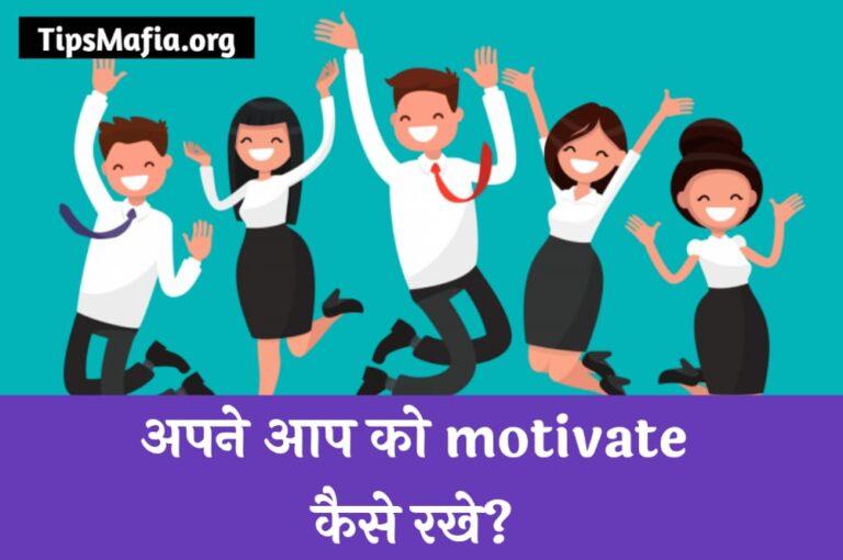 खुद को हमेशा Motivate कैसे रखे ! 5 Best Tips