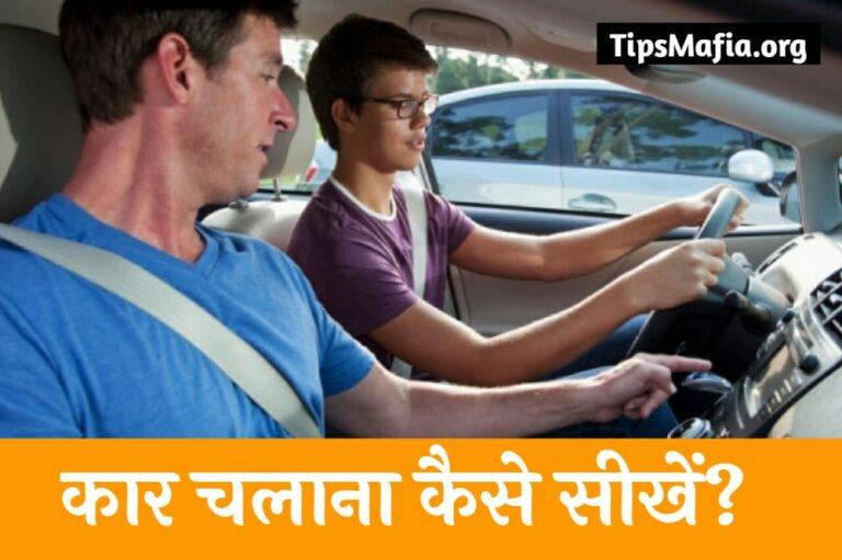 कार चालना कहाँ से सीखे ? How To Drive A Car