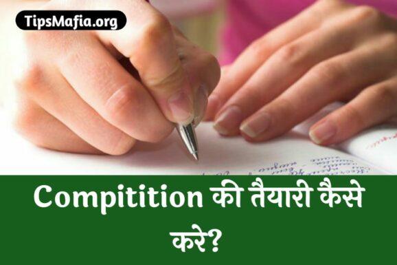किसी भी Exam Competition की तैयारी कैसे करे