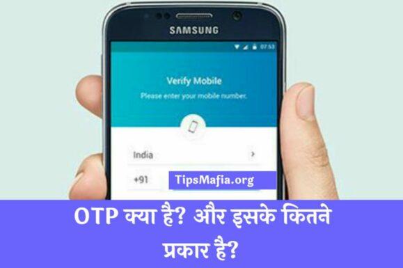 One Time Password ( OTP ) क्या है?