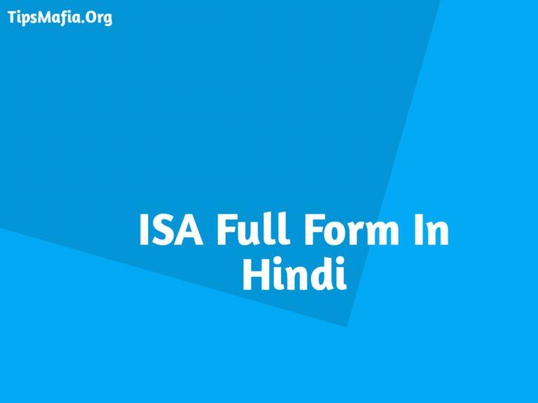 ISA Full Form – ISA का फुल फॉर्म क्या है?
