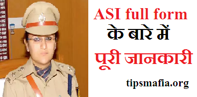 What Is The Full Form Of ASI | asi full form क्या है?