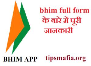 BHIM full form Hindi | BHIM के बारे में पूरी जानकरी