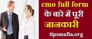 CMO full form in Hindi | CMO के बारे में जानकारी