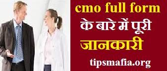 Cmo full form in Hindi |सी•एम•ओ• के बारे में जानकारी