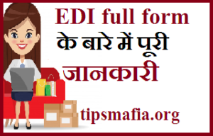 EDI Full Form In Hindi | EDI क्या है?