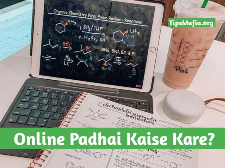 Online Padhai Kaise Kare |  Online class कैसे करे