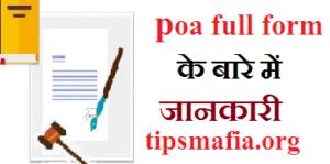 POA Full Form In Hindi | POA के बारे में जानकारी