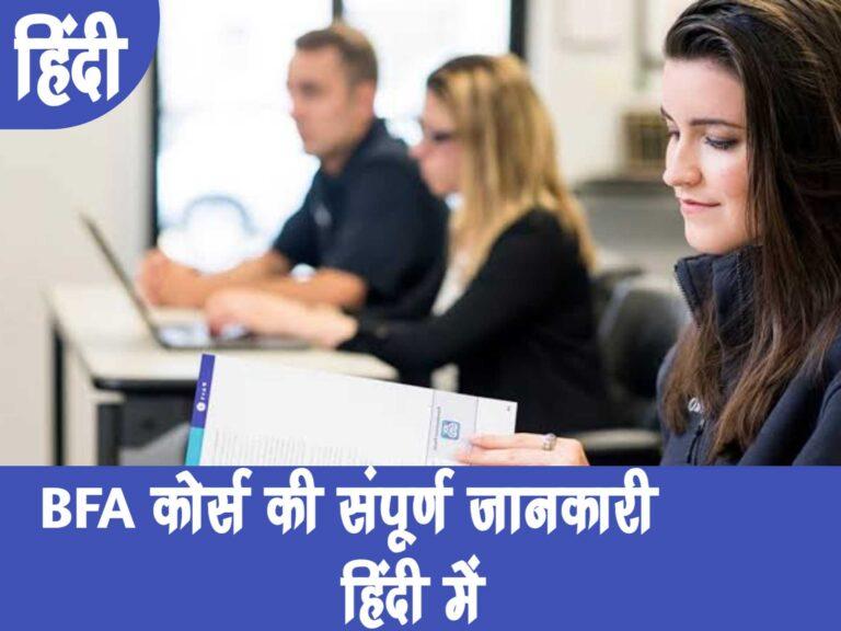 BFA कोर्स क्या है कैसे करे – BFA Course Details in Hindi