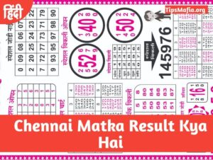 चेन्नई मटका, Chennai Matka – matkacom Chennai Satta Matka Chart