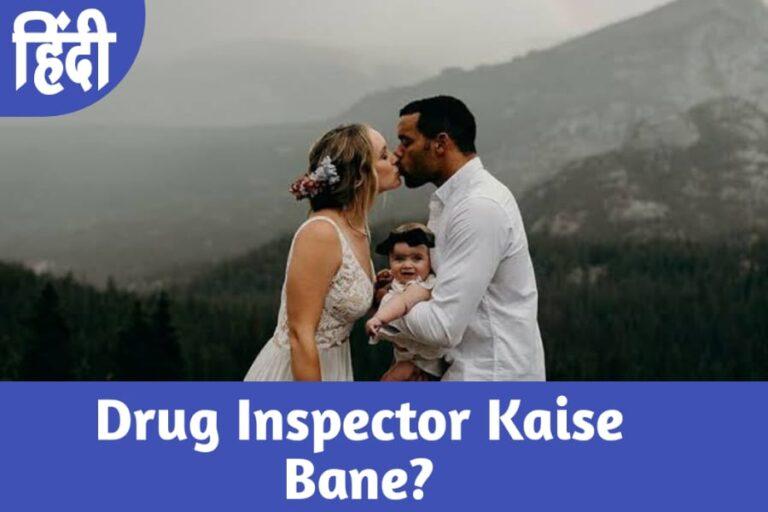 Drug Inspector क्या है कैसे बने पूरी जानकरी |