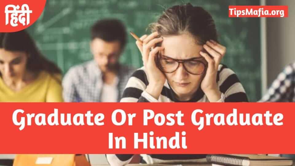 Graduate or Post Graduate में अंतर In Hindi