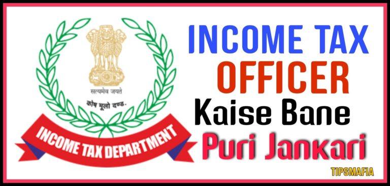 Income Tax Officer Kaise Bane क्वालिफिकेशन, सिलेबस तथा एग्जाम!