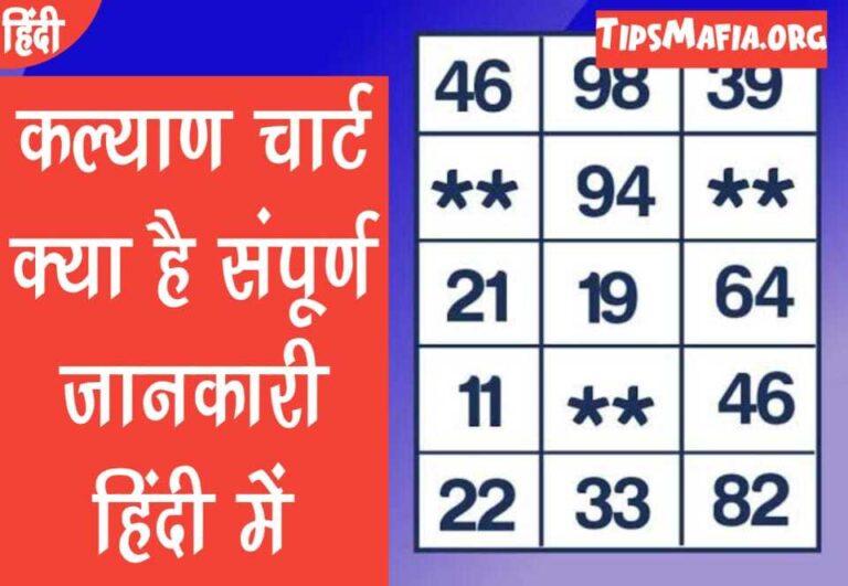 कल्याण नाईट चार्ट : Kalyan Night Chart, कल्याण जोड़ी चार्ट : Kalyan Night Jodi Chart