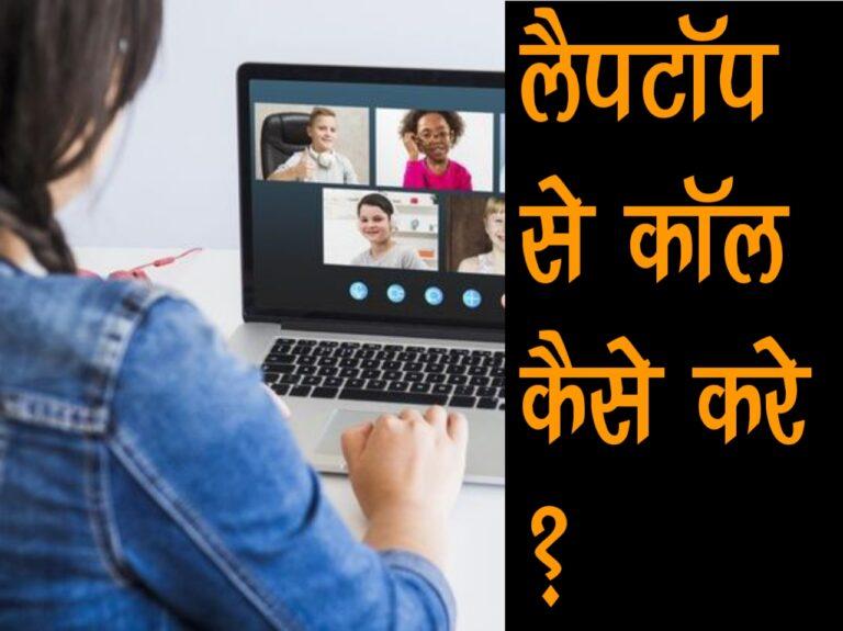 Laptop Se Call Kaise Kare लैपटॉप से कॉल कैसे करें
