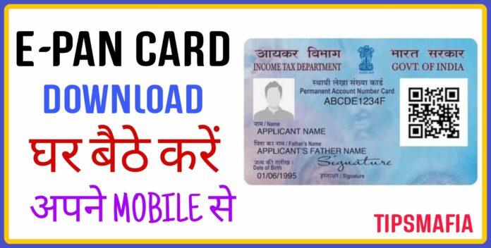 Pan Card Download Kaise Kare
