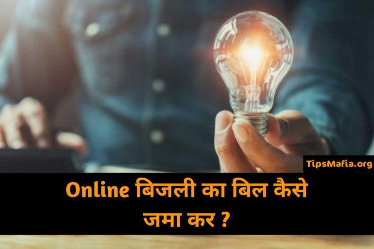 Online Bijli Bill Payment जमा कैसे करे ?