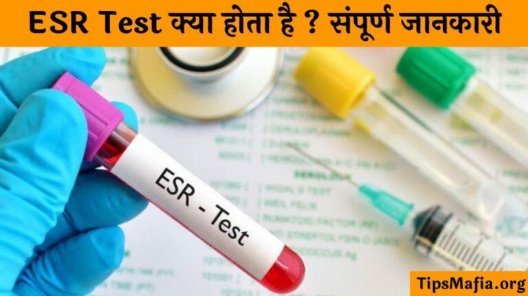 ESR test क्या है? | What Is ESR Test In Hindi