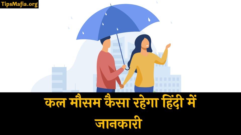 Kal Ka Mausam Kaisa Rahega | आने वाले कल का मौसम कैसा रहेगा ?