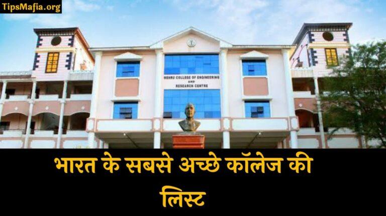 भारत के सबसे अच्छे कॉलेज की लिस्ट(  Top 10 College In India)