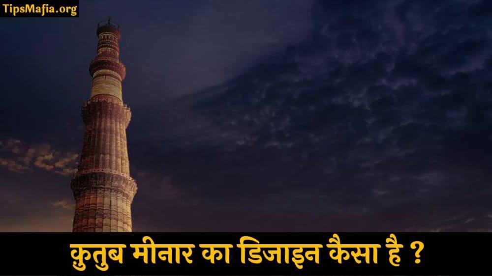 क़ुतुब मीनार (qutub minar) की डिज़ाइन कैसी है?