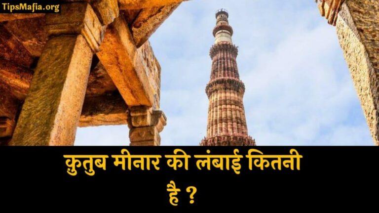 कुतुब मीनार की लंबाई कितनी है? qutub minar ki lambai kitni hai