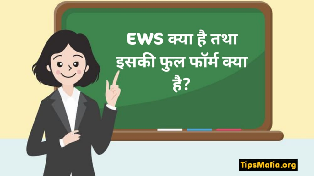 EWS In Hindi, Full Form, Meaning & Certificate