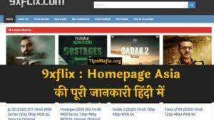 9xflix Homepage Website से Movies Download कैसे करें ?