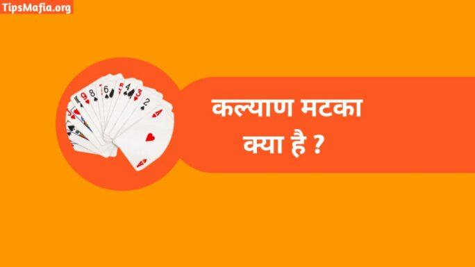 कल्याण मटका आज ओपन में क्या आएगा ? Kalyan Matka Open